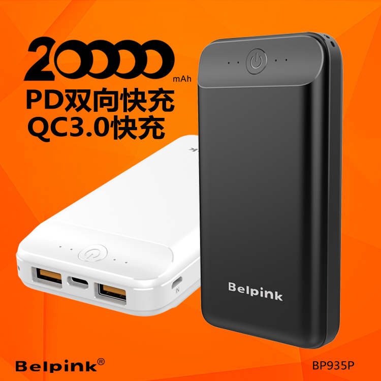 935P mini size hot sale power bank dual output+PD dual quick charging  20000mah