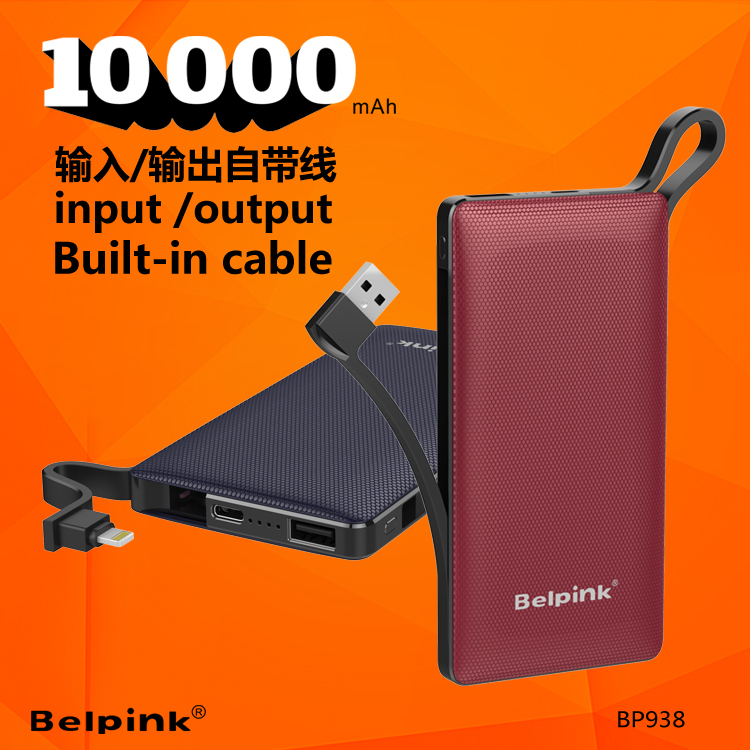 938 built-in cable power bank input and output rubber oil surface 10000mah