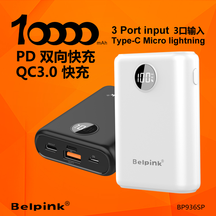 bank PD+QC3.0 quick charging 3 port input + dual output carbon fibre surface